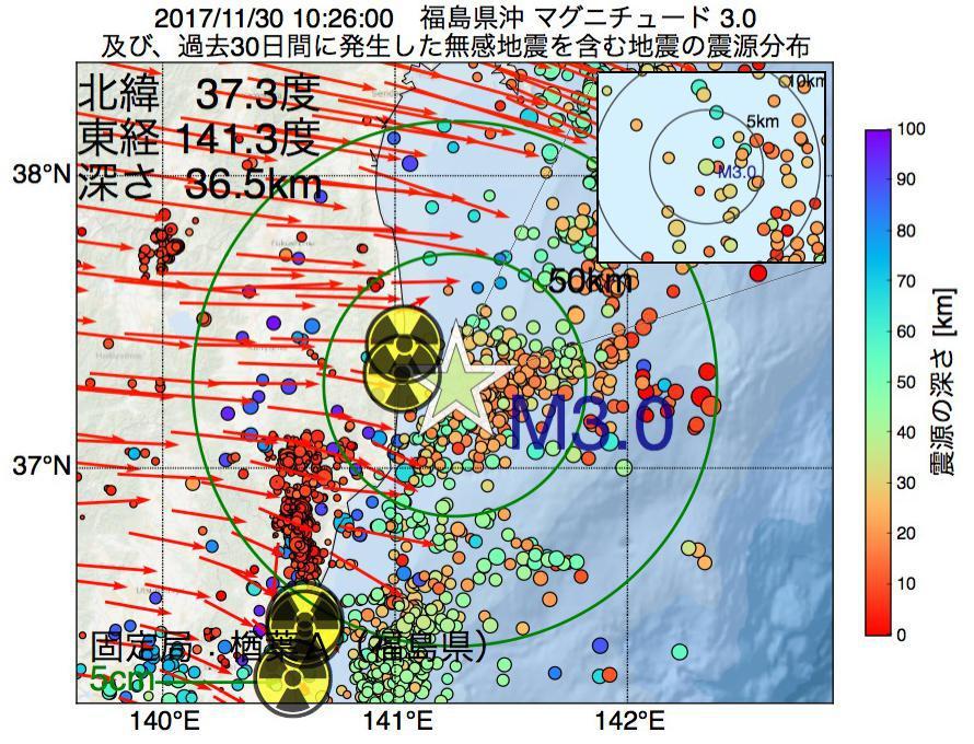 地震震源マップ:2017年11月30日 10時26分 福島県沖でM3.0の地震