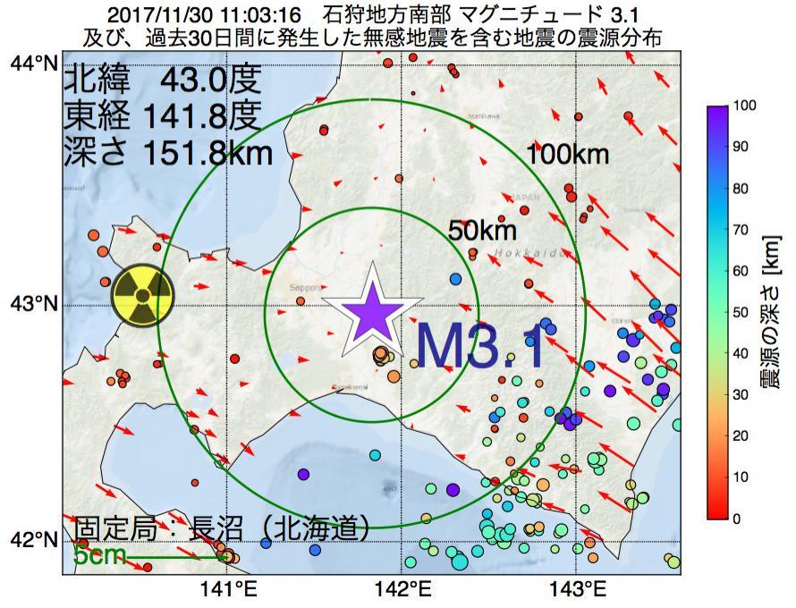地震震源マップ:2017年11月30日 11時03分 石狩地方南部でM3.1の地震