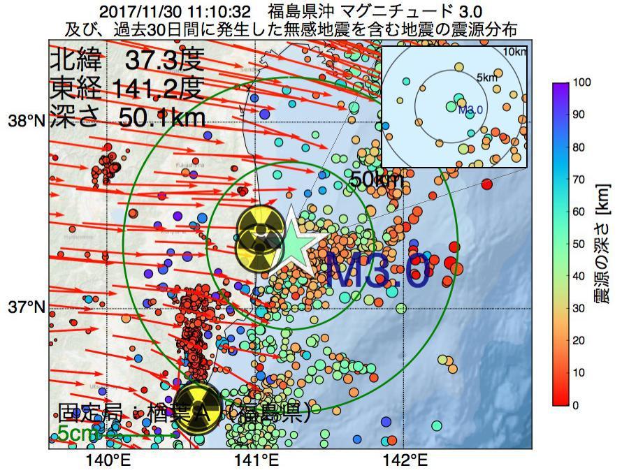 地震震源マップ:2017年11月30日 11時10分 福島県沖でM3.0の地震