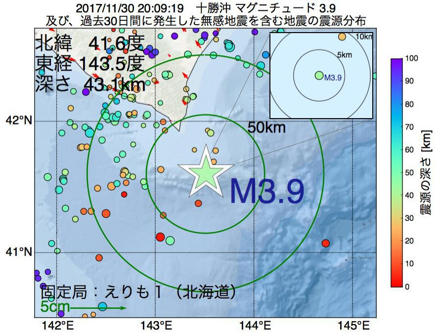 地震震源マップ:2017年11月30日 20時09分 十勝沖でM3.9の地震