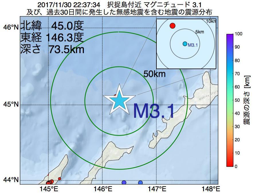 地震震源マップ:2017年11月30日 22時37分 択捉島付近でM3.1の地震