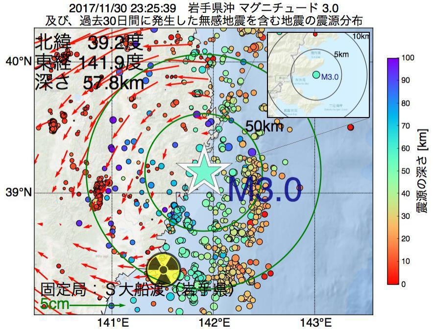 地震震源マップ:2017年11月30日 23時25分 岩手県沖でM3.0の地震