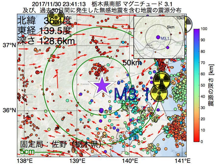 地震震源マップ:2017年11月30日 23時41分 栃木県南部でM3.1の地震