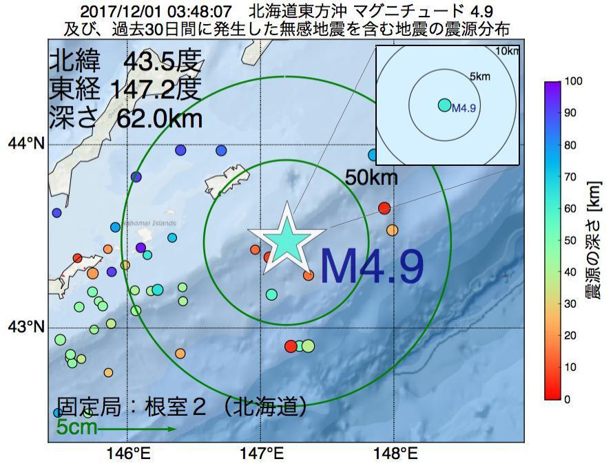 地震震源マップ:2017年12月01日 03時48分 北海道東方沖でM4.9の地震
