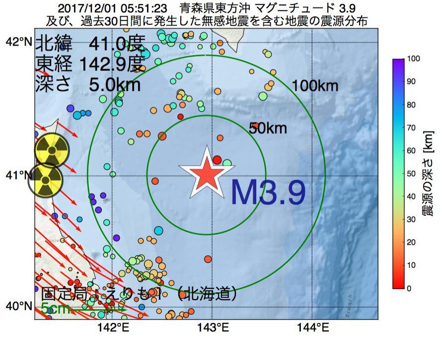地震震源マップ:2017年12月01日 05時51分 青森県東方沖でM3.9の地震