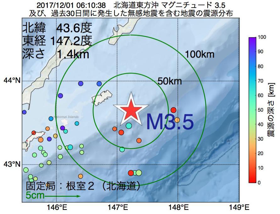 地震震源マップ:2017年12月01日 06時10分 北海道東方沖でM3.5の地震