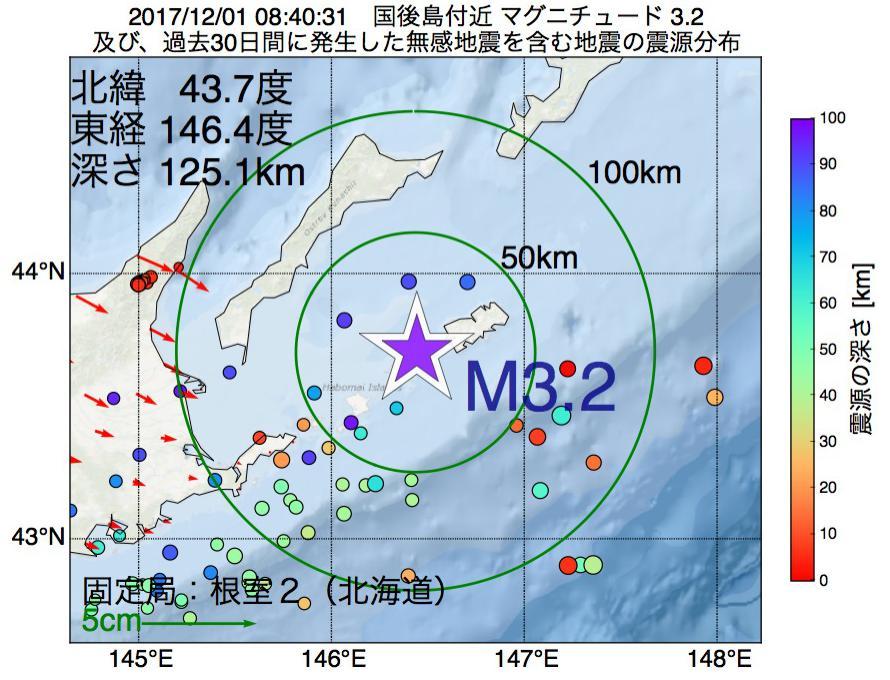 地震震源マップ:2017年12月01日 08時40分 国後島付近でM3.2の地震