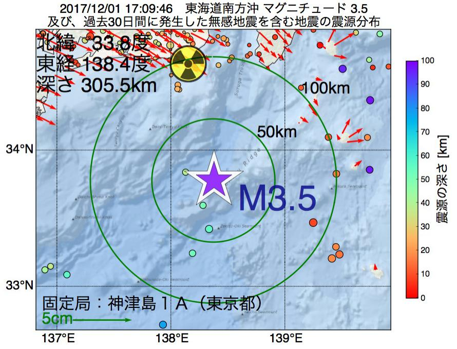 地震震源マップ:2017年12月01日 17時09分 東海道南方沖でM3.5の地震