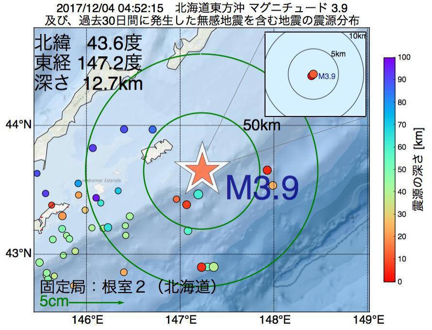 地震震源マップ:2017年12月04日 04時52分 北海道東方沖でM3.9の地震