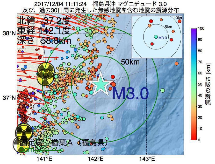 地震震源マップ:2017年12月04日 11時11分 福島県沖でM3.0の地震
