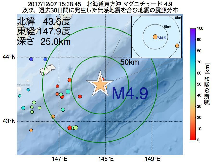 地震震源マップ:2017年12月07日 15時38分 北海道東方沖でM4.9の地震