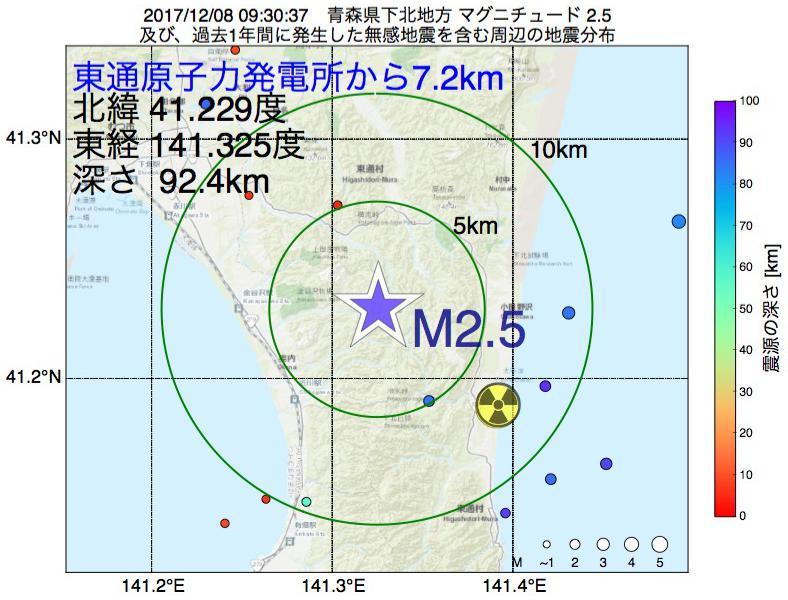 地震震源マップ:東通原子力発電所から7.2km地点でM2.5の地震が発生しました