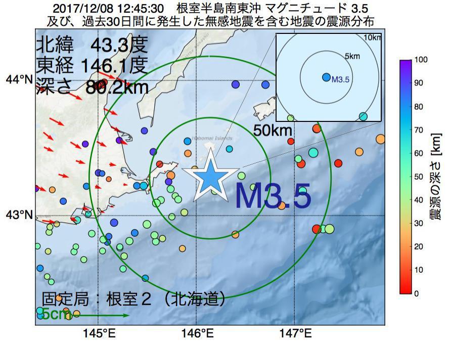 地震震源マップ:2017年12月08日 12時45分 根室半島南東沖でM3.5の地震