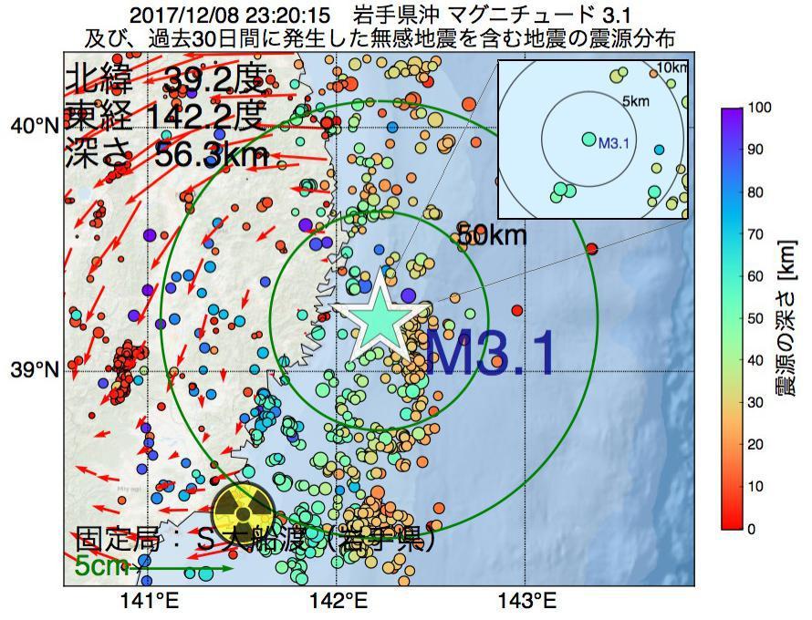 地震震源マップ:2017年12月08日 23時20分 岩手県沖でM3.1の地震