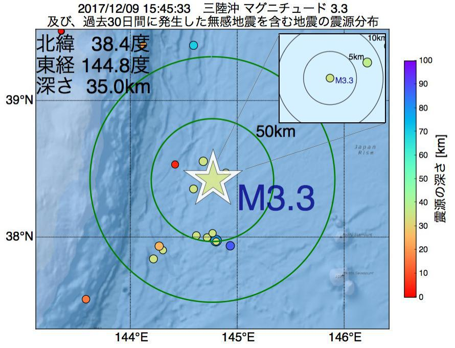 地震震源マップ:2017年12月09日 15時45分 三陸沖でM3.3の地震