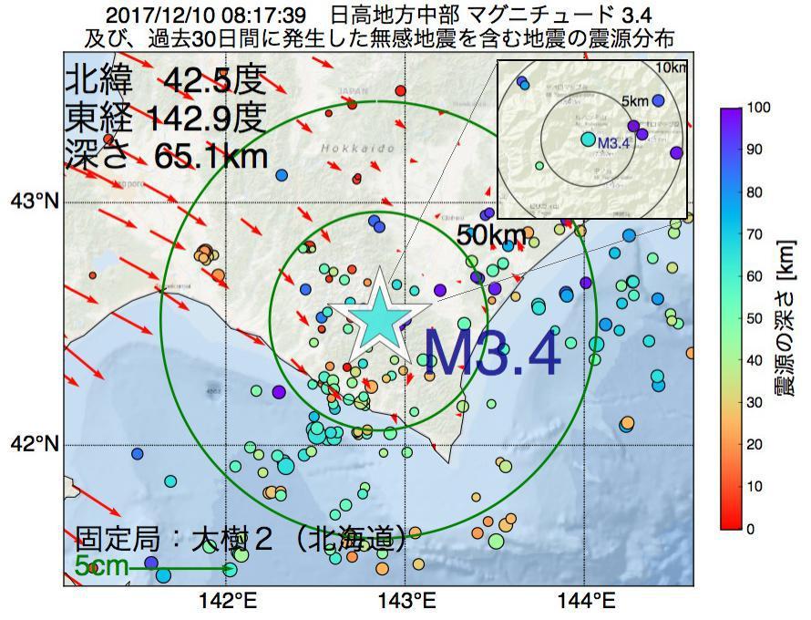 地震震源マップ:2017年12月10日 08時17分 日高地方中部でM3.4の地震