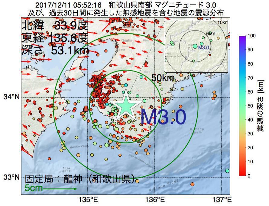 地震震源マップ:2017年12月11日 05時52分 和歌山県南部でM3.0の地震