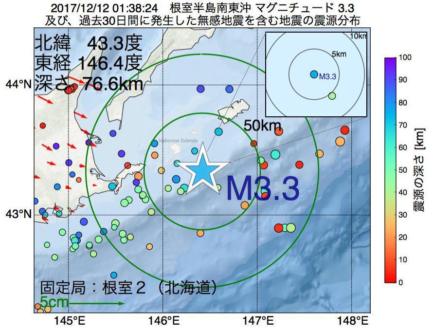 地震震源マップ:2017年12月12日 01時38分 根室半島南東沖でM3.3の地震