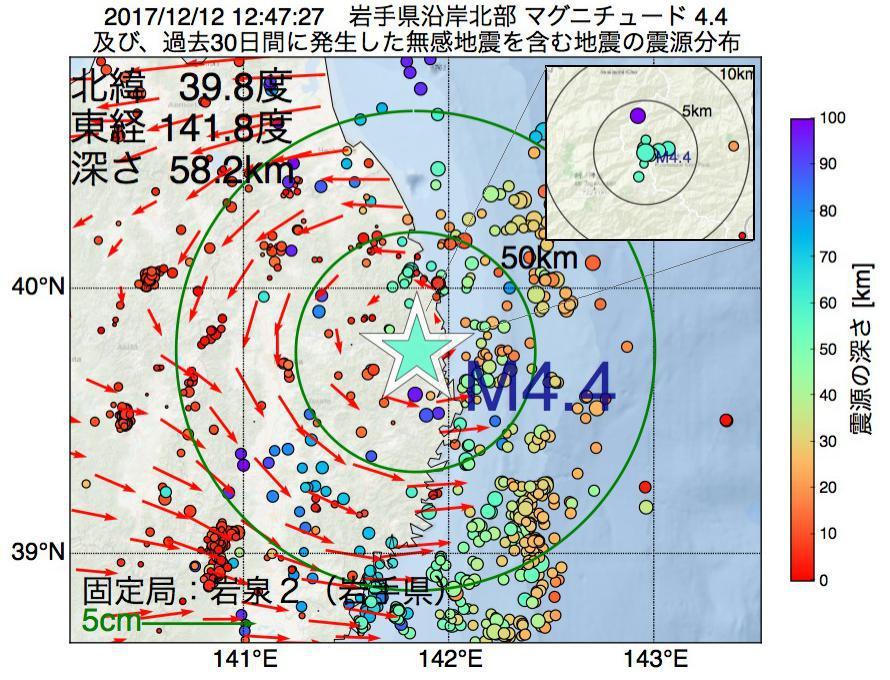 地震震源マップ:2017年12月12日 12時47分 岩手県沿岸北部でM4.4の地震