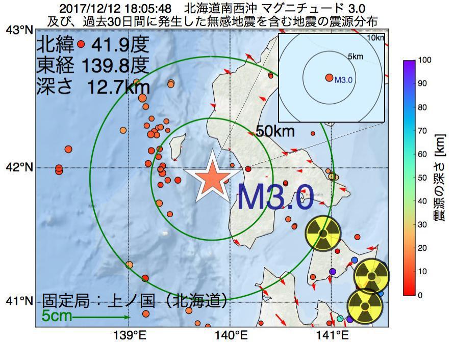 地震震源マップ:2017年12月12日 18時05分 北海道南西沖でM3.0の地震