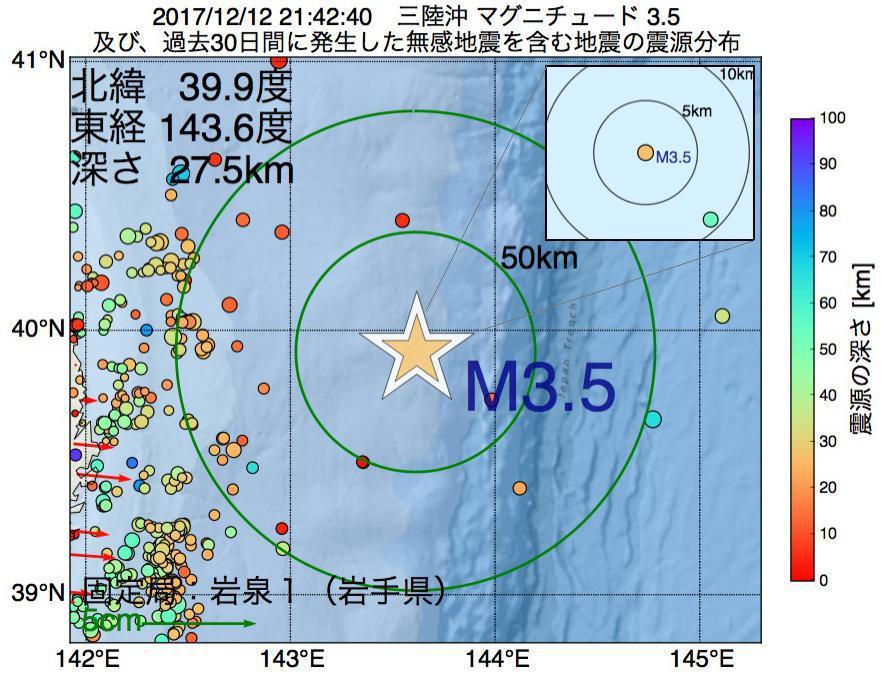 地震震源マップ:2017年12月12日 21時42分 三陸沖でM3.5の地震
