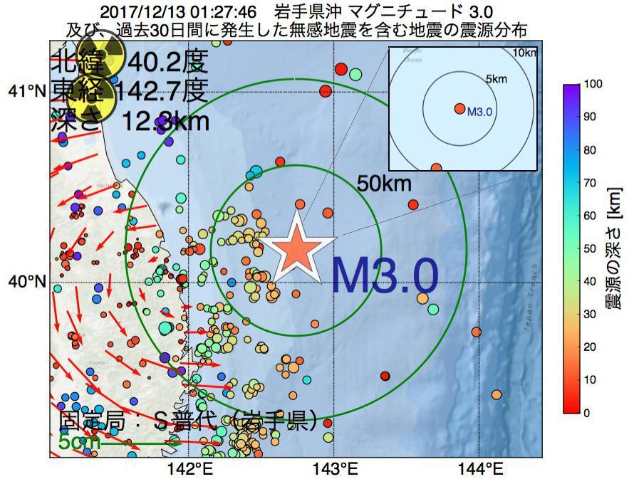 地震震源マップ:2017年12月13日 01時27分 岩手県沖でM3.0の地震