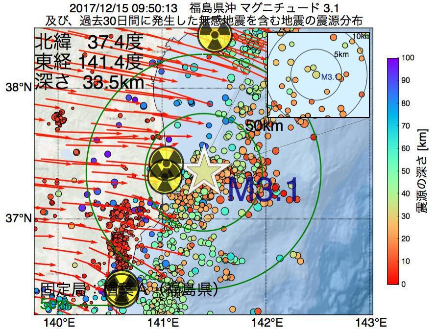 地震震源マップ:2017年12月15日 09時50分 福島県沖でM3.1の地震