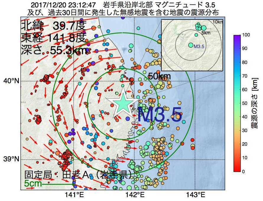 地震震源マップ:2017年12月20日 23時12分 岩手県沿岸北部でM3.5の地震