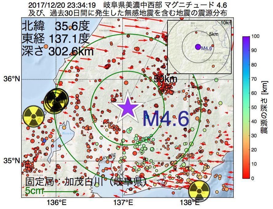 地震震源マップ:2017年12月20日 23時34分 岐阜県美濃中西部でM4.6の地震