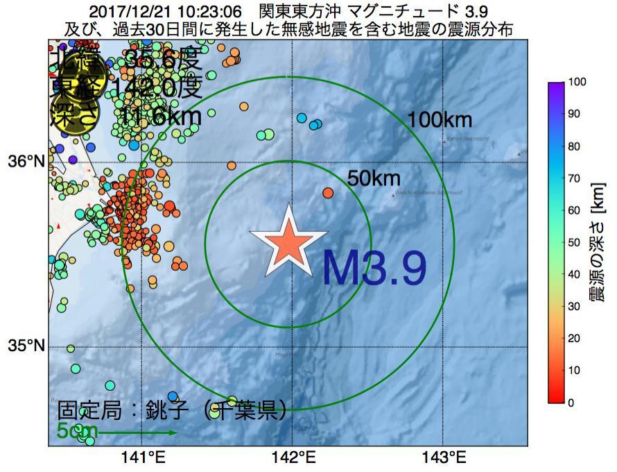 地震震源マップ:2017年12月21日 10時23分 関東東方沖でM3.9の地震