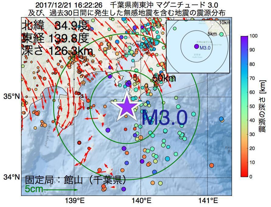 地震震源マップ:2017年12月21日 16時22分 千葉県南東沖でM3.0の地震