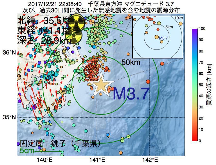 地震震源マップ:2017年12月21日 22時08分 千葉県東方沖でM3.7の地震
