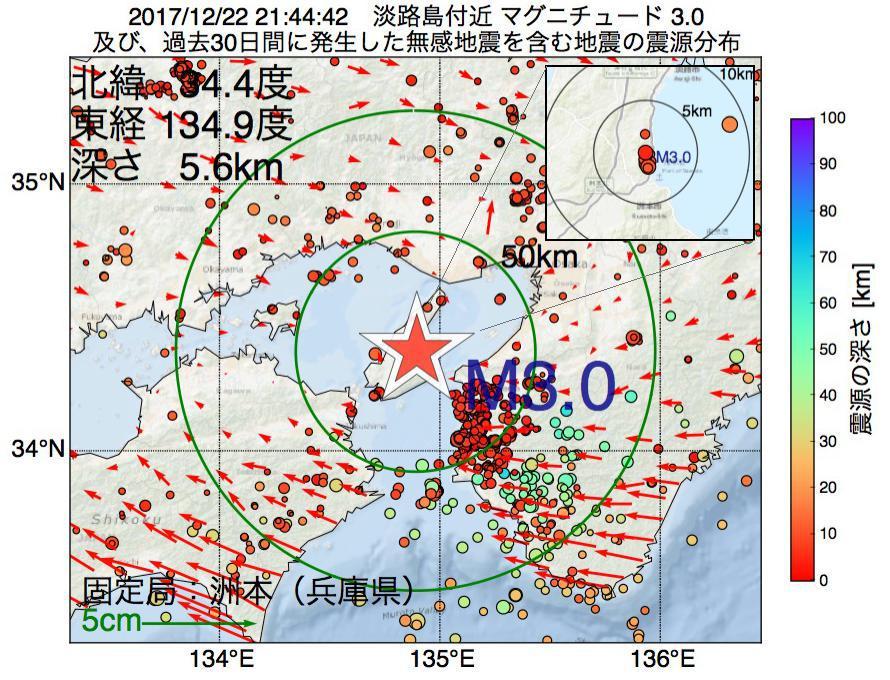 地震震源マップ:2017年12月22日 21時44分 淡路島付近でM3.0の地震