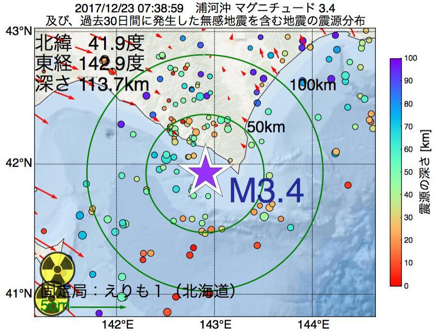 地震震源マップ:2017年12月23日 07時38分 浦河沖でM3.4の地震