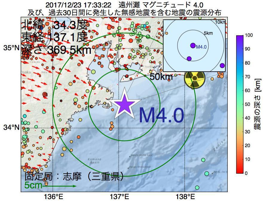 地震震源マップ:2017年12月23日 17時33分 遠州灘でM4.0の地震