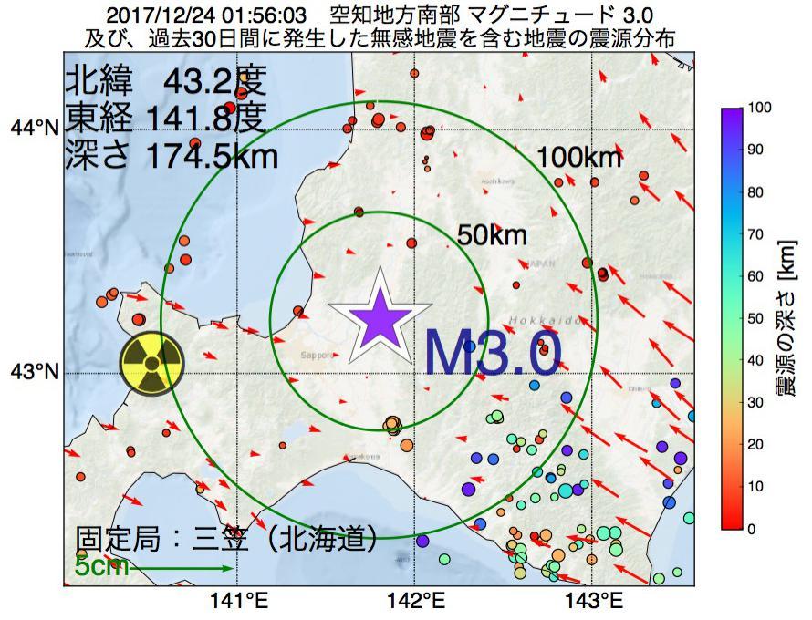 地震震源マップ:2017年12月24日 01時56分 空知地方南部でM3.0の地震
