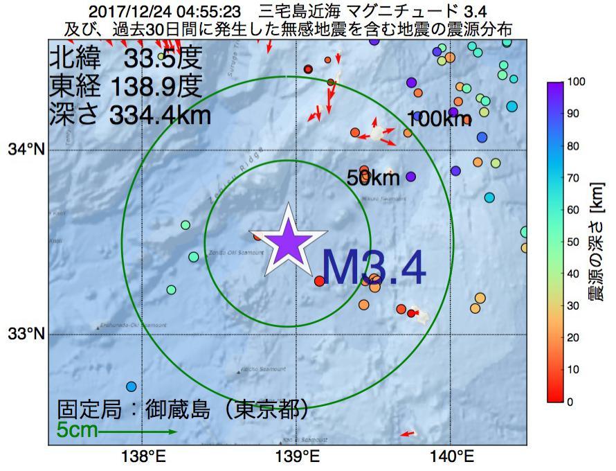地震震源マップ:2017年12月24日 04時55分 三宅島近海でM3.4の地震
