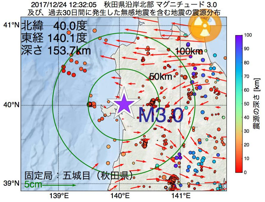 地震震源マップ:2017年12月24日 12時32分 秋田県沿岸北部でM3.0の地震
