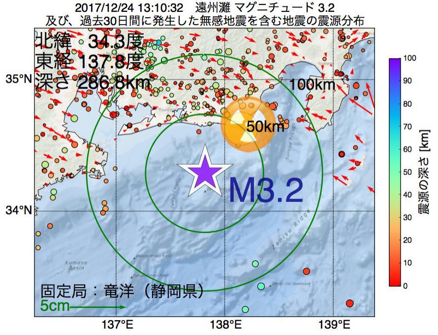 地震震源マップ:2017年12月24日 13時10分 遠州灘でM3.2の地震