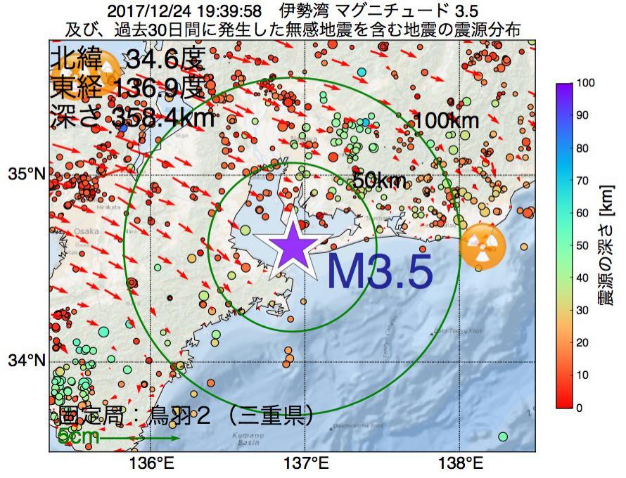 地震震源マップ:2017年12月24日 19時39分 伊勢湾でM3.5の地震