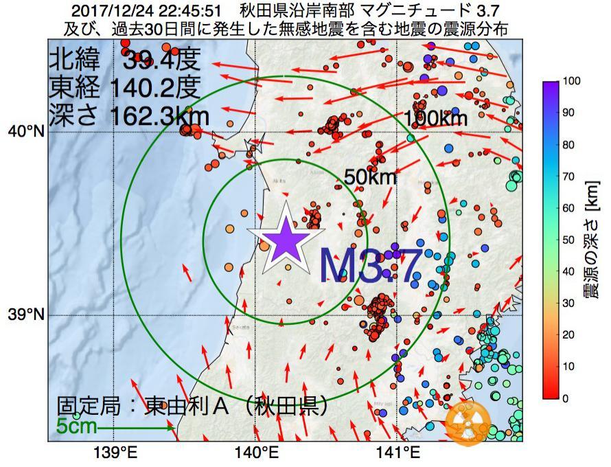 地震震源マップ:2017年12月24日 22時45分 秋田県沿岸南部でM3.7の地震