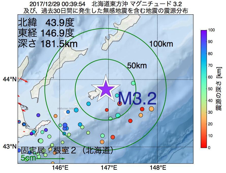 地震震源マップ:2017年12月29日 00時39分 北海道東方沖でM3.2の地震