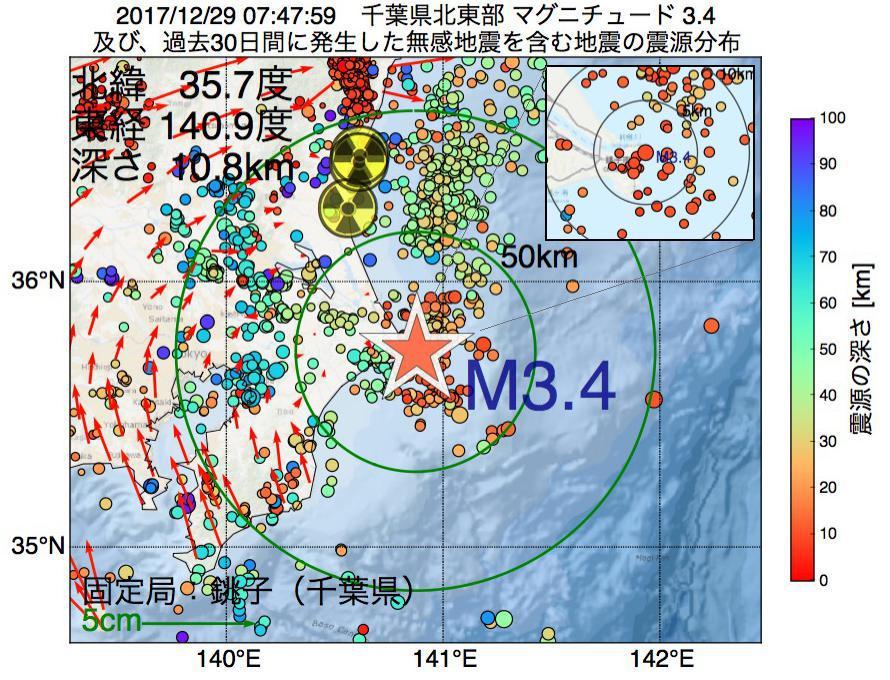 地震震源マップ:2017年12月29日 07時47分 千葉県北東部でM3.4の地震