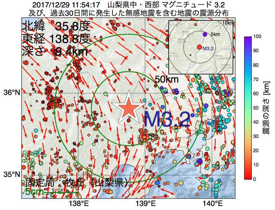 地震震源マップ:2017年12月29日 11時54分 山梨県中・西部でM3.2の地震