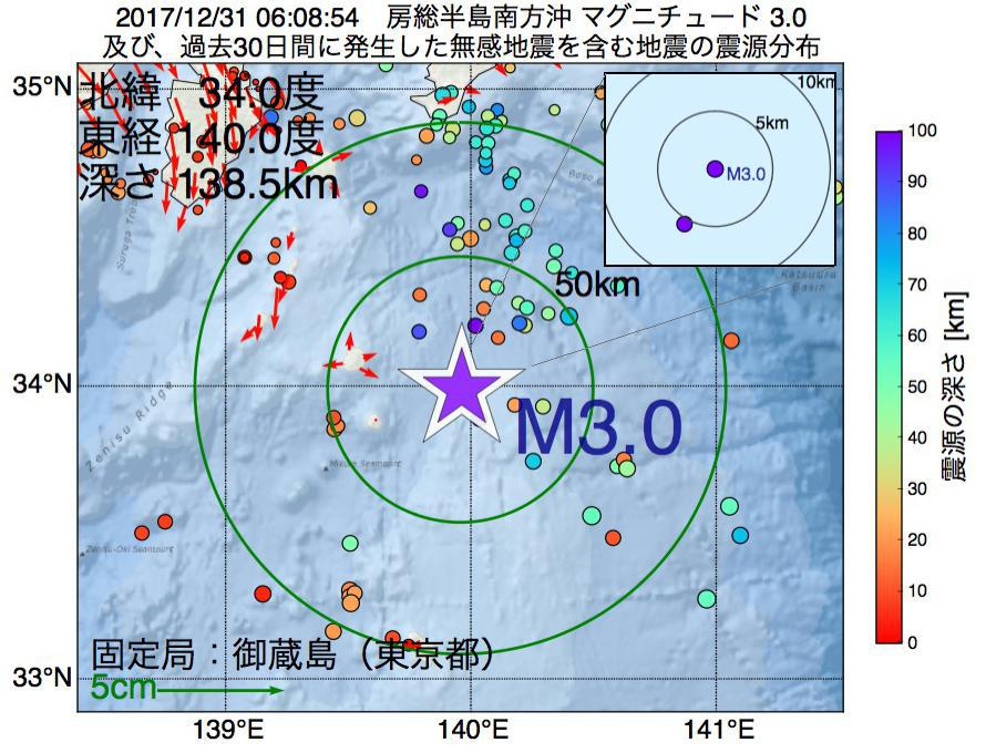 地震震源マップ:2017年12月31日 06時08分 房総半島南方沖でM3.0の地震