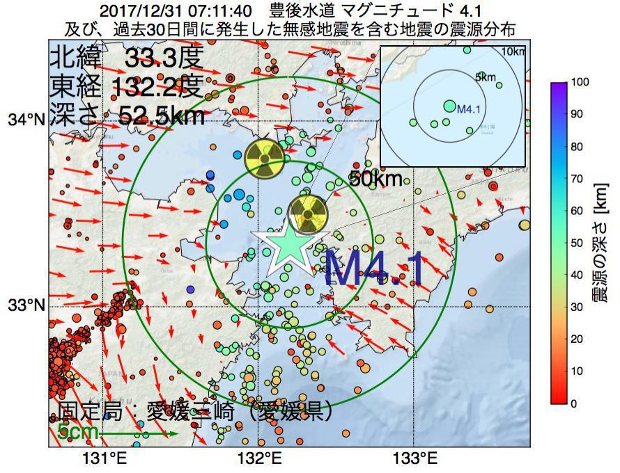 地震震源マップ:2017年12月31日 07時11分 豊後水道でM4.1の地震
