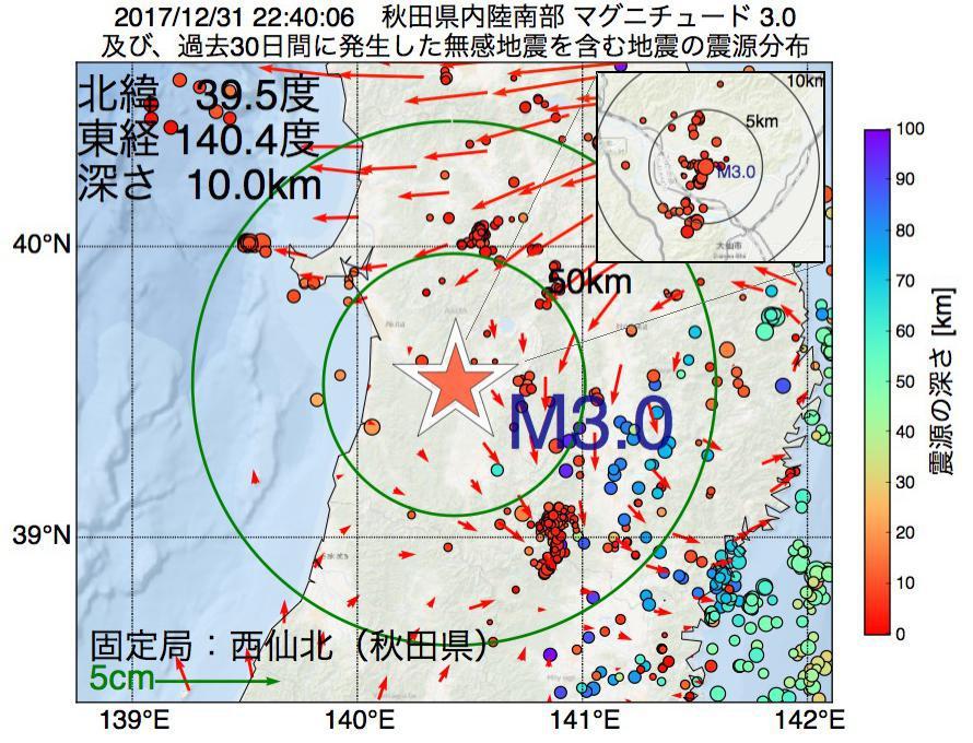 地震震源マップ:2017年12月31日 22時40分 秋田県内陸南部でM3.0の地震