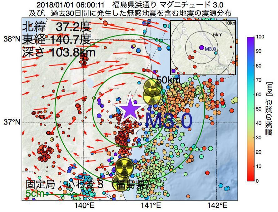 地震震源マップ:2018年01月01日 06時00分 福島県浜通りでM3.0の地震