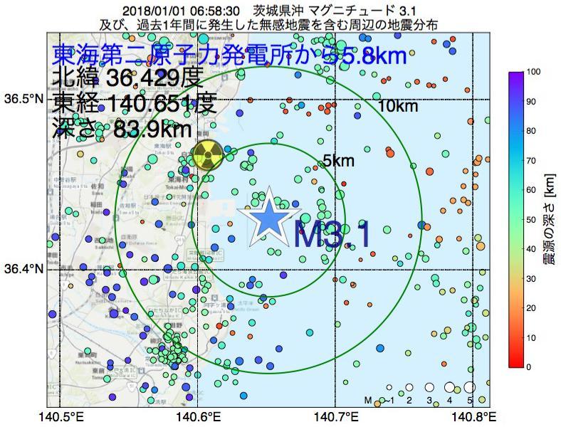 地震震源マップ:東海第二原子力発電所から5.8km地点でM3.1の地震が発生しました
