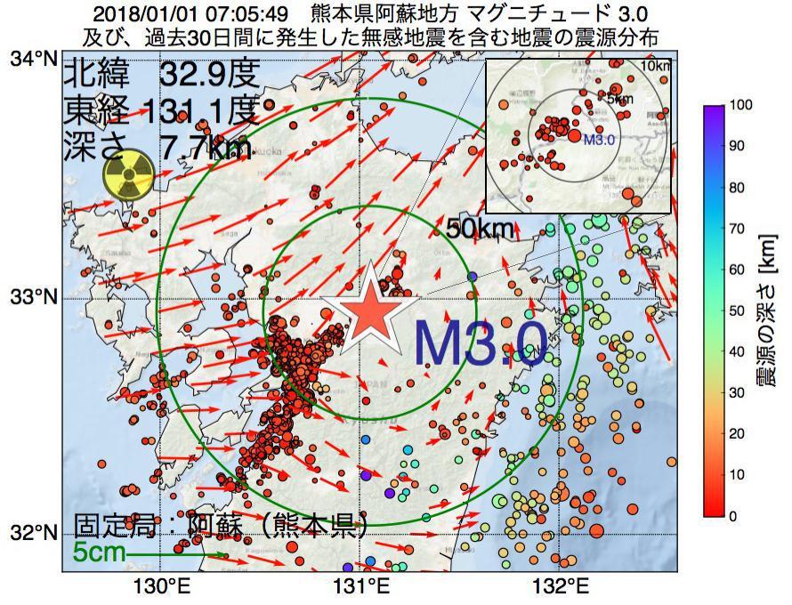 地震震源マップ:2018年01月01日 07時05分 熊本県阿蘇地方でM3.0の地震